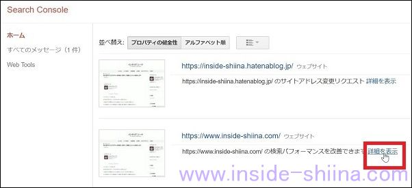 Google Serach Consleサイトマップ送信