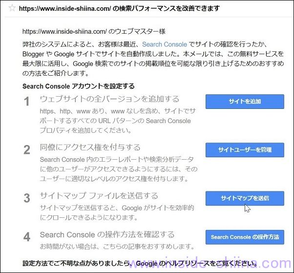 Google Serach Consleサイトマップ送信選択
