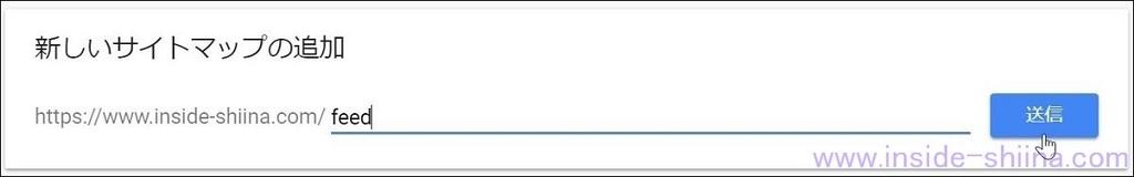 Google Serach Consleサイトマップ送信feed