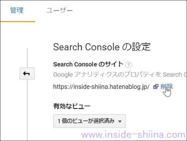 Google Search ConsoleとGoogle アナリティクスの連携削除
