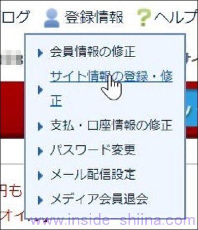 A8.netのサイト再登録1