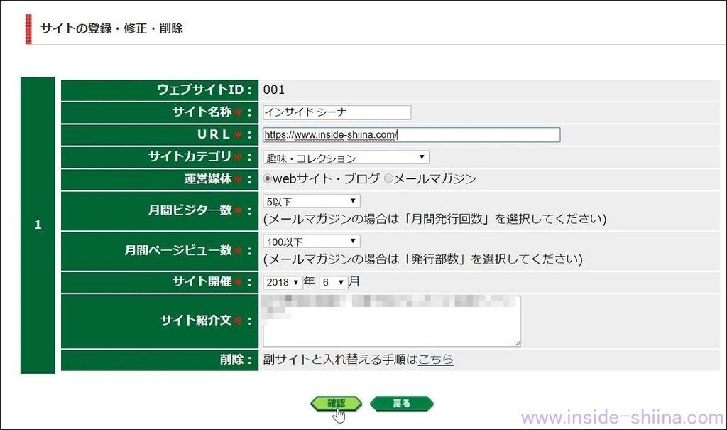 A8.netのサイト再登録3