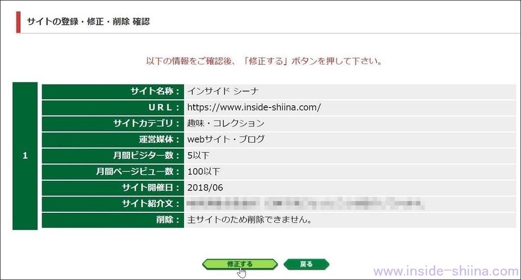 A8.netのサイト再登録4