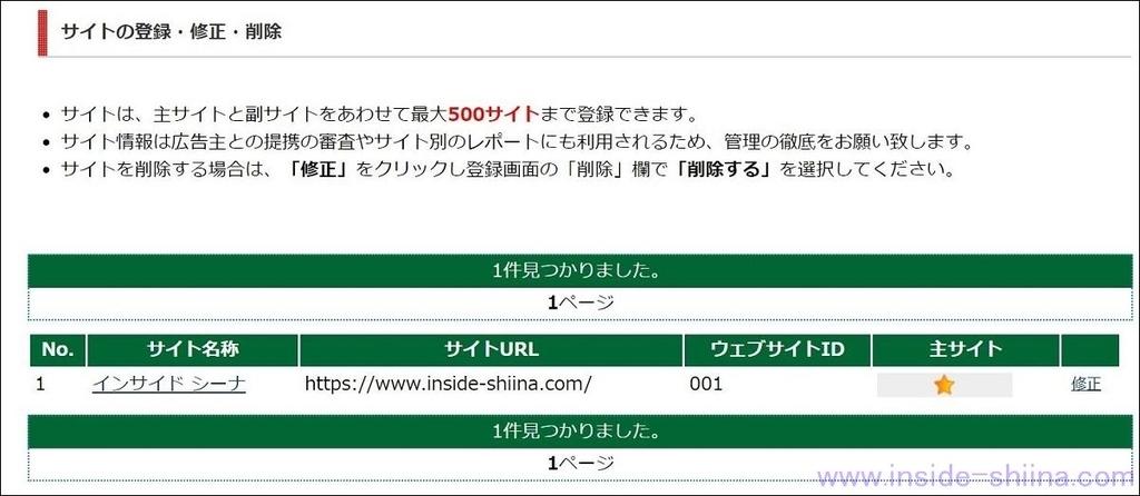 A8.netのサイト再登録5