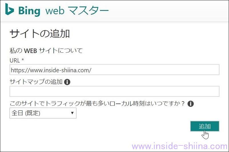 Bing にサイトを追加登録確認