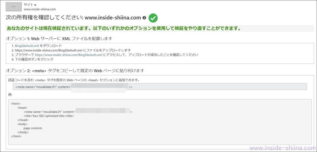 Bing にサイトを追加登録認証コード