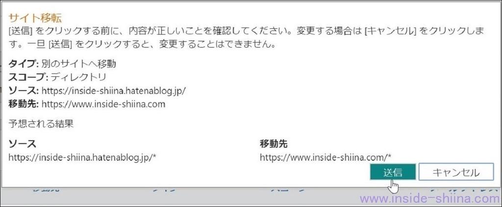 Bing でサイト移転最終確認画面
