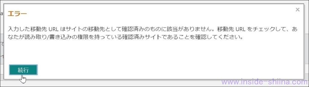 Bing でサイト移転エラー1