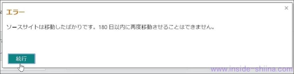 Bing でサイト移転エラー2