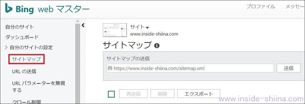 Bing でサイトマップ送信