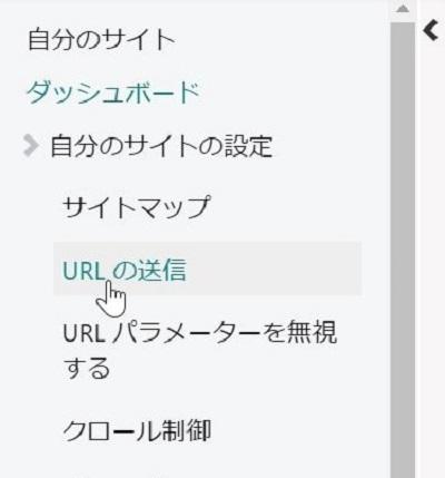 Bing でURLの送信