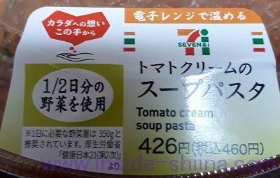 トマトクリームのスープパスタ