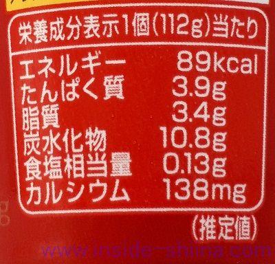 明治プロビオヨーグルトR-1栄養成分表示