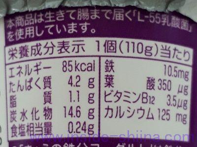 鉄分ヨーグルト栄養成分表示