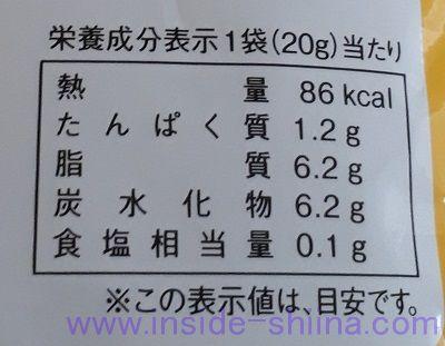花畑牧場生キャラメル栄養成分表示