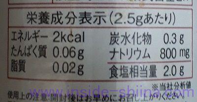 クレイジーソルト栄養成分表示