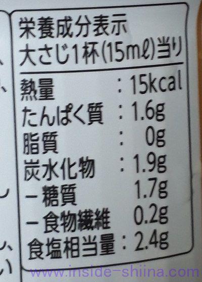 キッコーマン超特選極旨しょうゆ栄養成分表示