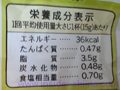 ピュアセレクトコクうま65%カロリーカット栄養成分表示