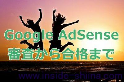 GoogleAdSense審査から合格まで