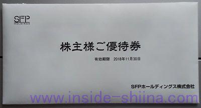 SFPホールディングス(3198)株主優待券