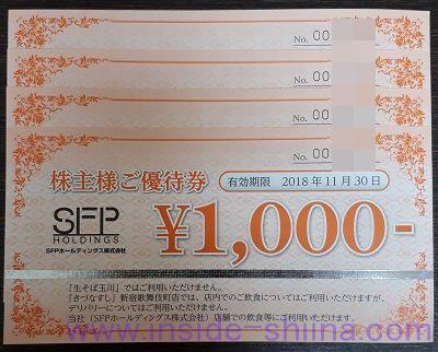 SFPホールディングス(3198)優待券