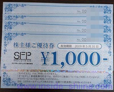 SFPホールディングス(3198)株主優待券2018年11月分