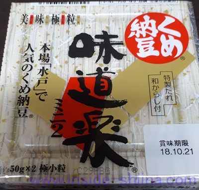 くめ納豆味道楽