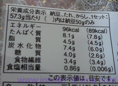 くめ納豆味道楽栄養成分表示