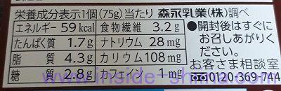 おいしい低糖質プリン(コーヒー)栄養成分表示