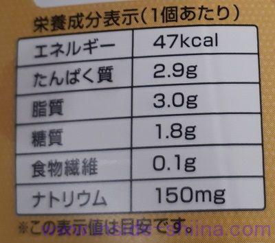 からあげクン北海道チーズ栄養成分表示