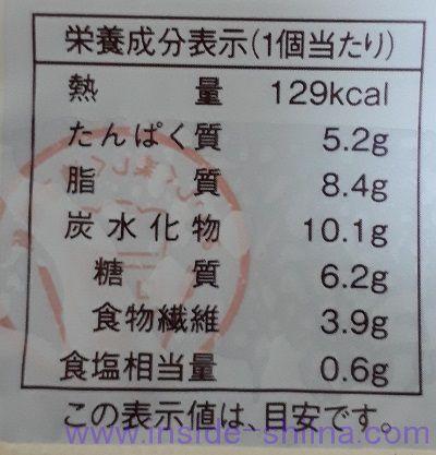 ブランのサラダチキンマヨネーズパン2個入栄養成分表示