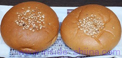 ブランのサラダチキンマヨネーズパン2個入見た目