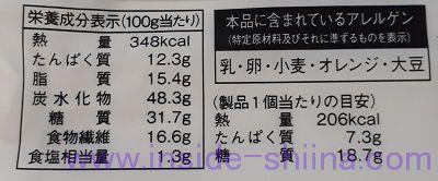 ブランビスケットパン栄養成分表示