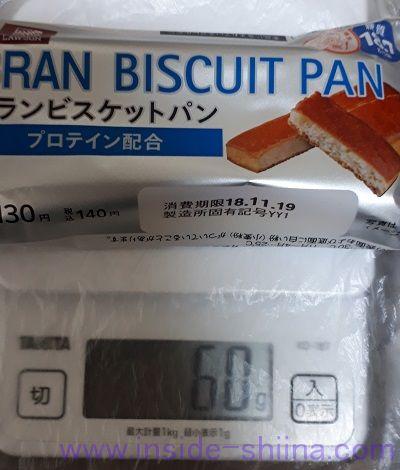 ブランビスケットパン重さ