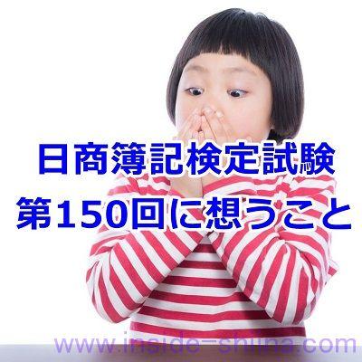 日商簿記検定試験第150回について