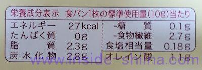 明治ヘルシーソフトオフスタイルべに花脂肪分70%オフ栄養成分表示