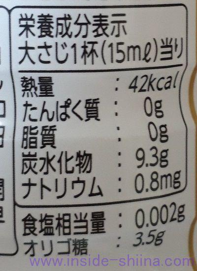 米麹本みりん栄養成分表示