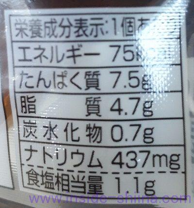 黄身まで味がしみた半熟煮たまご栄養成分表示