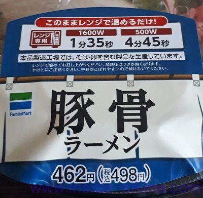 豚骨ラーメンパッケージ