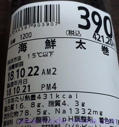 海鮮太巻栄養成分表示