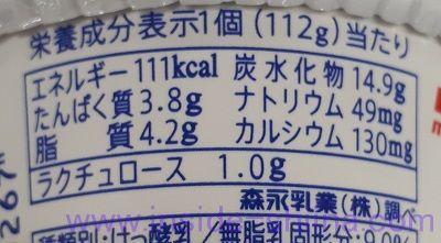 ビヒダスプレーンヨーグルト栄養成分表示