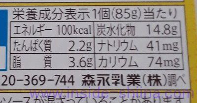 タニタ食堂監修のデザートカスタードプリン栄養成分表示