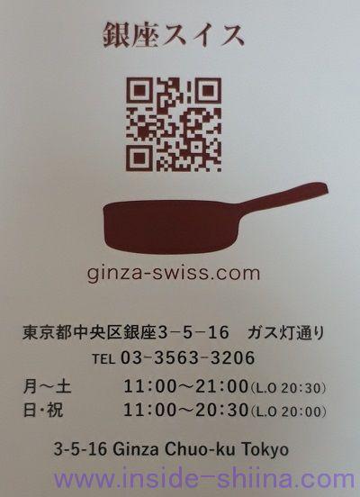 グリルスイス(銀座スイス)店舗情報