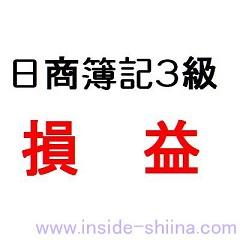 日商簿記3級損益勘定