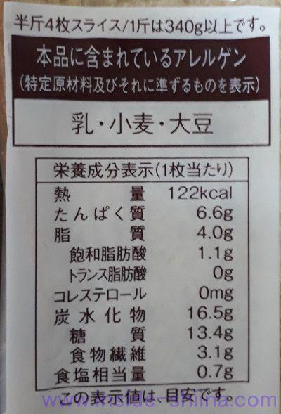 ブラン入り食パン4枚入栄養成分表示