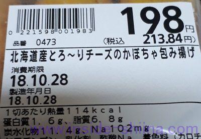 北海道産とろ~りチーズのかぼちゃ包み揚げ栄養成分表示