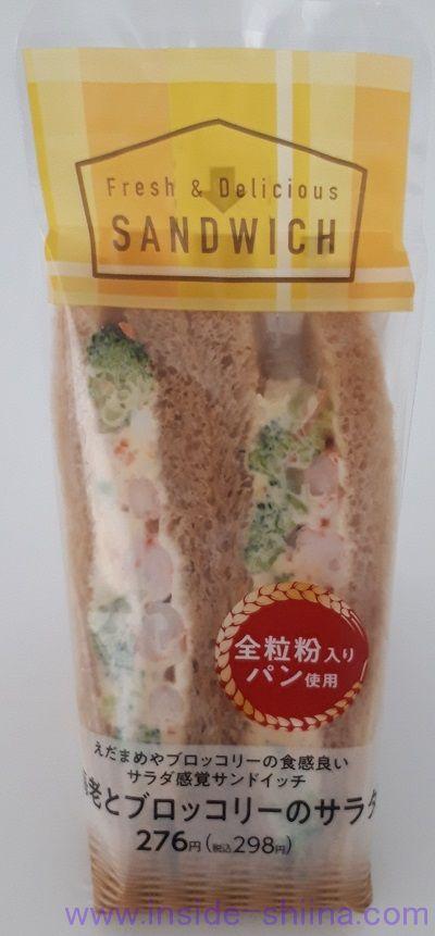 海老とブロッコリーのサラダサンド