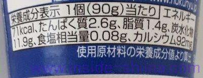 マヌカハニーヨーグルト栄養成分表示