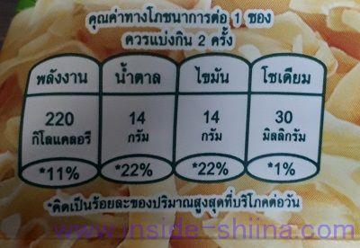 キングアイランドココナッツチップス栄養成分表示タイ語