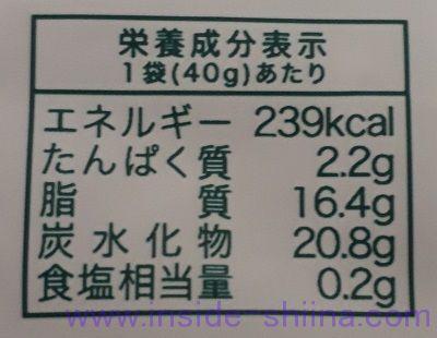 キングアイランドココナッツチップス栄養成分表示